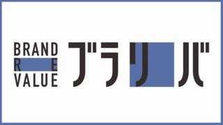 ブランドリバリューのロゴ画像