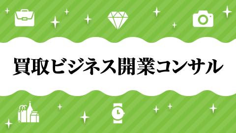 ブランド横須賀 買取ビジネス開業コンサルのロゴ画像