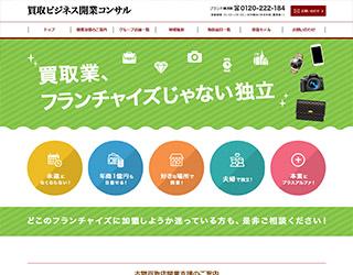 ブランド横須賀