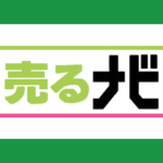 "<span class=""title"">売るナビ</span>"