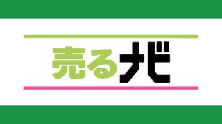 売るナビのロゴ画像