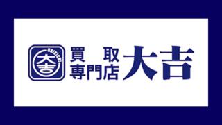 買取専門店 大吉のロゴ画像