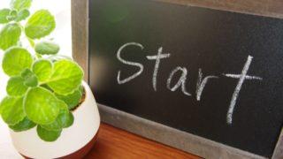 ミントの鉢植えとStartと書かれた黒板