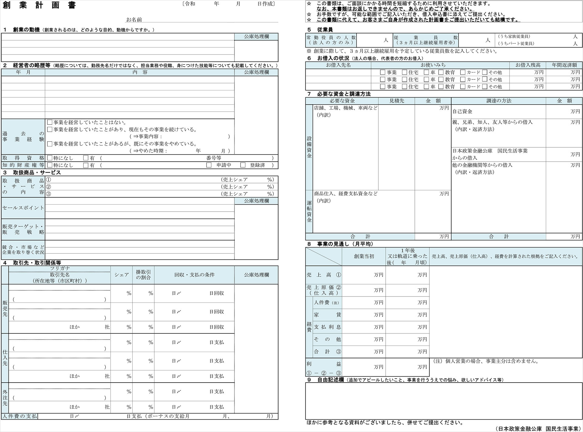 日本政策金融公庫の創業計画書テンプレート