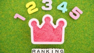 王冠と5位までのランキング