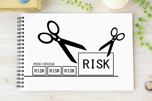 リスク回避のイメージ