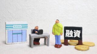 銀行の融資を相談するシーンのフィギュア