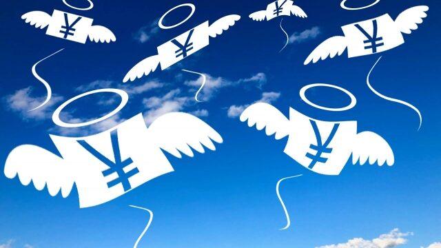羽根が生えて飛んでいくお金のイメージ