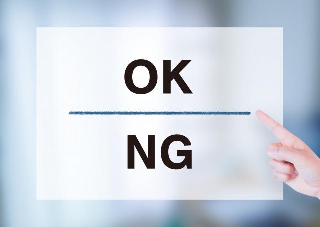 OKとNGの線引き