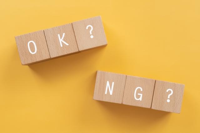 「OK?」と「NG?」の積み木